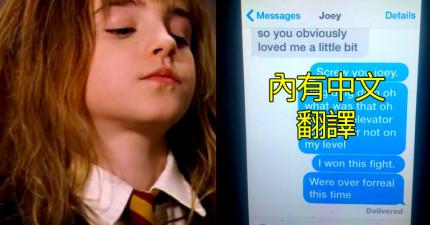 11歲小妹妹發訊給劈腿小男友要分手,最後嗆人的那句我要筆記學起來!