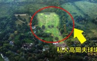 倫敦要價9.6億的房地產奢侈程度有多誇張?光看後院的高爾夫球場就啞口無言了!