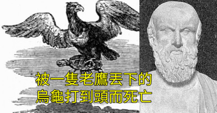 12個歷史上最知名「簡直是被死神惡整」的糊塗死法。