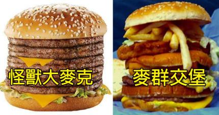 16款沒有人知道的「秘密麥當勞菜單餐點」終於露出真面目!