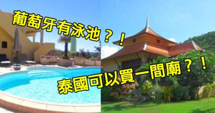 「1200萬台幣」在世界各國可以買到什麼樣的房子?認真想移民去泰國了!