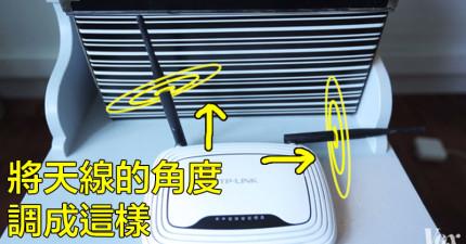 5個「能讓Wi Fi訊號變更強」的超簡單實用妙招!其中一個天線該橫放嗎?