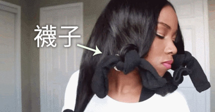 5個5分鐘就可以讓你美到冒煙的不可思議「卷髮秘技」,髮帶、襪子、筷子全派上用場!