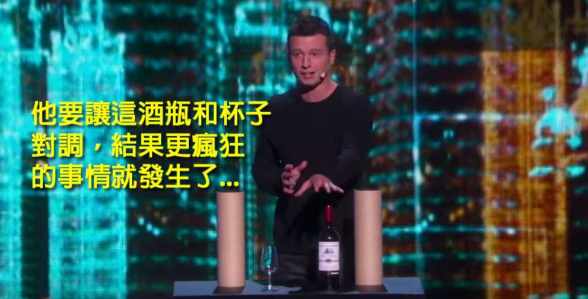 這個人是現代耶穌嗎?在台上一直不停變出紅酒讓評審快發瘋了!