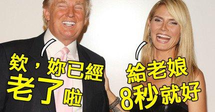 被美國總統候選人川普嫌老,名模海蒂克隆「神打臉」只花了8秒!