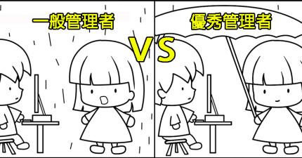 5張可愛漫畫圖讓你看到好老闆和壞老闆之間的微妙差別。