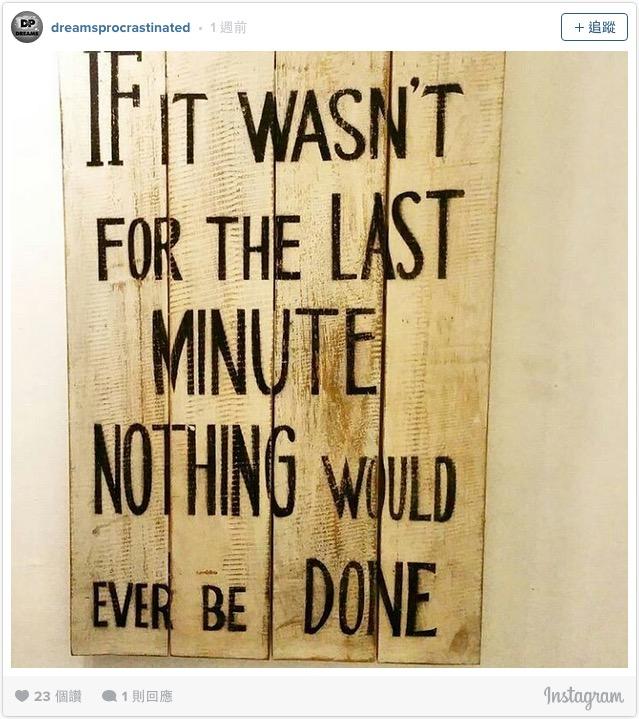 17個「凡事最後一刻再做就好啦」的人會有的超中肯內心想法!