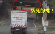 這區的卡車司機都超恨這座橋,你看看0:15的爆炸解體就知道了。