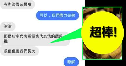 他想幫辛苦賣菜的媽媽訂製「蔬菜攤生日蛋糕」差點沒定成功,結果成品卻精緻到讓網友們都飆淚了!