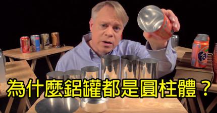 知道鋁罐飲料的製作過程有多麼神奇困難後,你以後都會帶著佩服的心喝飲料!