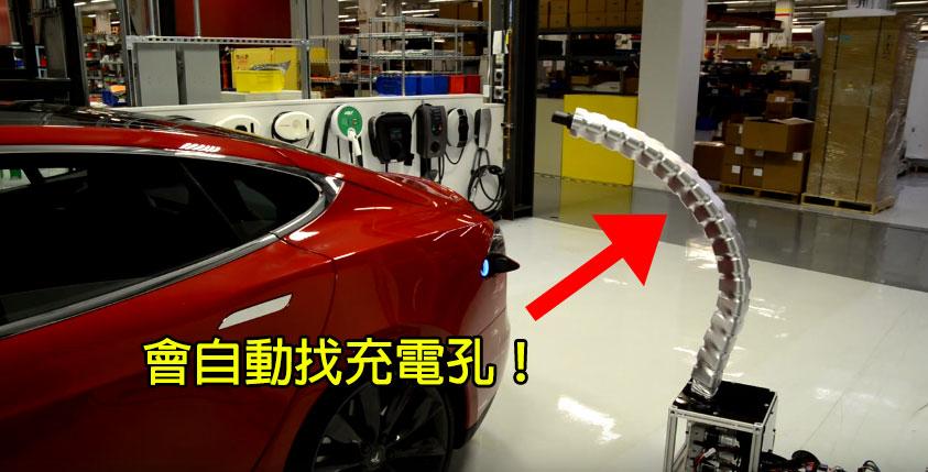 這台電動車充電的過程比魔法還要神奇!現在你就知道為什麼汽油車很快就會走入歷史了。