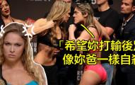 這位最強女格鬥冠軍遇到對手「超過份嘲諷」,結果她在34秒內把對手給消滅掉。