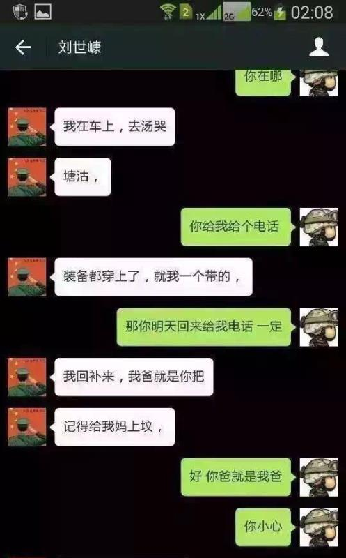 「如果回不來,我爸就是你爸」天津爆炸案打火英雄們的簡訊對話,讓大家都哭了。