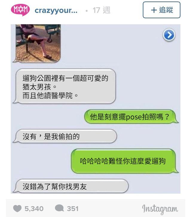 12則「完全沒在客氣的老媽」傳給女兒的爆笑諷刺訊息