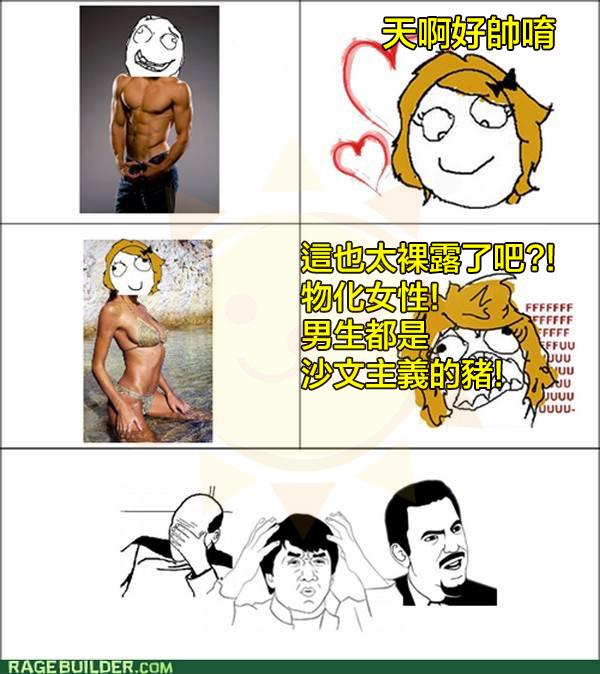 12張中肯圖片證明「我們永遠別想了解女人」。