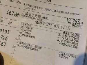 日本網友將冷氣「開在26度持續一個月都沒關」以為電費會超貴,收到帳單時...「簡直賺到了」!