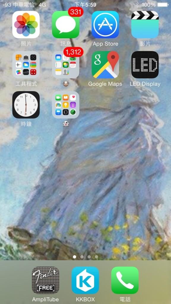 這串數字就是「讓你的iPhone收訊品質更好」的超神奇密碼!