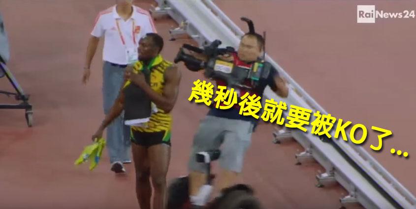 Usain-Bolt被撞到