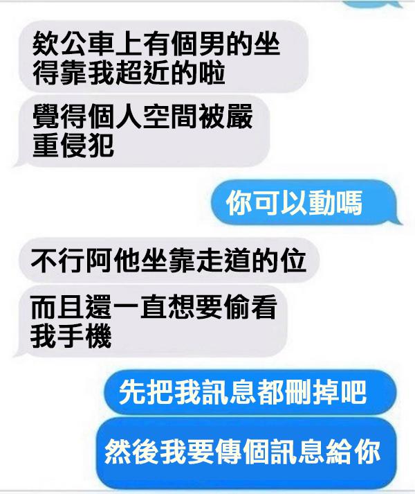 這個女生傳簡訊抱怨在公車上被陌生男子騷擾,想不到強者朋友的幾個超妙簡訊就把騷擾者給嚇走了!