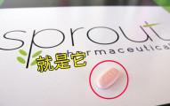 女性們有福了!這顆神奇的「粉紅小藥丸」能夠讓妳變得「好性福」。