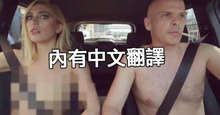 如果約會神器Tinder和叫車軟體Uber結合,每個男生都會搶著要當司機!