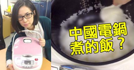 這個日本女記者買了「中國製造」的電鍋測試後,才知道為什麼大家對中國品牌這麼不放心!