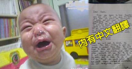 因為這個小男生撒謊說他做了功課,因此媽媽就開了一張帳單給他...