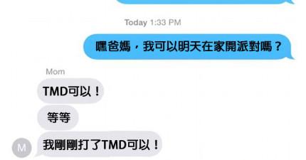 兒子把媽媽手機裡的「不行」變成了「TMD行!」,當對話開始時,我笑到快不行了!
