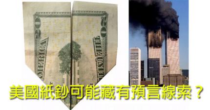 原來只要把一張美國紙鈔摺成不同的形狀,就會出現多起早就已經被預言的恐怖事件!