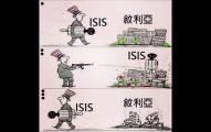 「維基解密」揭露美國「利用ISIS」來撼動敘利亞政府的黑暗事實?!