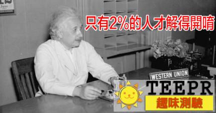 據說這個超困難謎題是「愛因斯坦小時候想出來的」,你有辦法解出正確答案嗎?