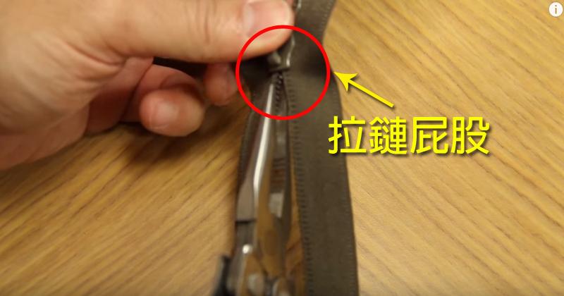 如果你的拉鍊合不攏壞掉了,只要學會這招秒修好!