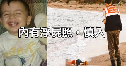 這名三歲男童的屍體被沖到土耳其的海灘上,而背後的故事極可能會引發一場多國大戰。