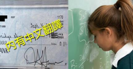 這位爸爸因不滿學校教的數學算法與現實生活嚴重脫節,就寫了這張「特殊支票」當作送給校方的「超爆笑諷刺」禮物!