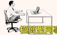 5種辦公室裡頭「最常出現的同事類型」和他們各自喜愛的辦公桌佈置方式!