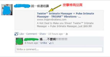 15則訊息證明「在Facebook被媽媽加好友」其實是史上最危險的事情!