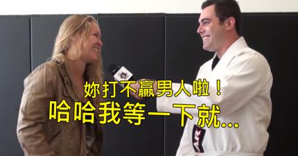 在記者嗆最強女格鬥冠軍龍達魯西「打不贏男人」後,下一個瞬間動作...他的肋骨就斷了。