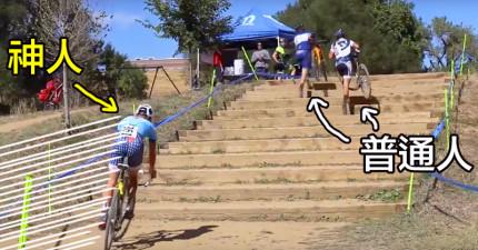 這就是神人在騎腳踏車「遇到上樓梯時」和我們這些平凡人的差別。