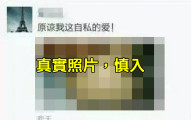 這名男子和女友自拍上傳「晒恩愛」,只不過照片中的女友已經被他殺死了...