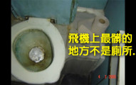 在飛機上最髒的地方原來不是廁所裡的骯髒馬桶!