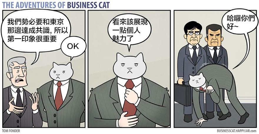 21件「如果你的老闆是一隻貓」的話會發生的爆笑詭異事件
