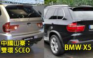 18輛證明地球上已經沒人能阻止中國的「如有雷同純屬巧合山寨車」。