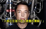 這位電動車公司執行長提出嚴正警告:「人類正在進行史上最蠢的實驗!」你也會超同意他的看法!