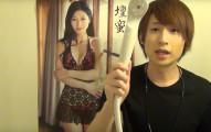 男生對著這張「日本情色女王壇蜜」的海報沖熱水,下一秒就變成兒童不宜了...