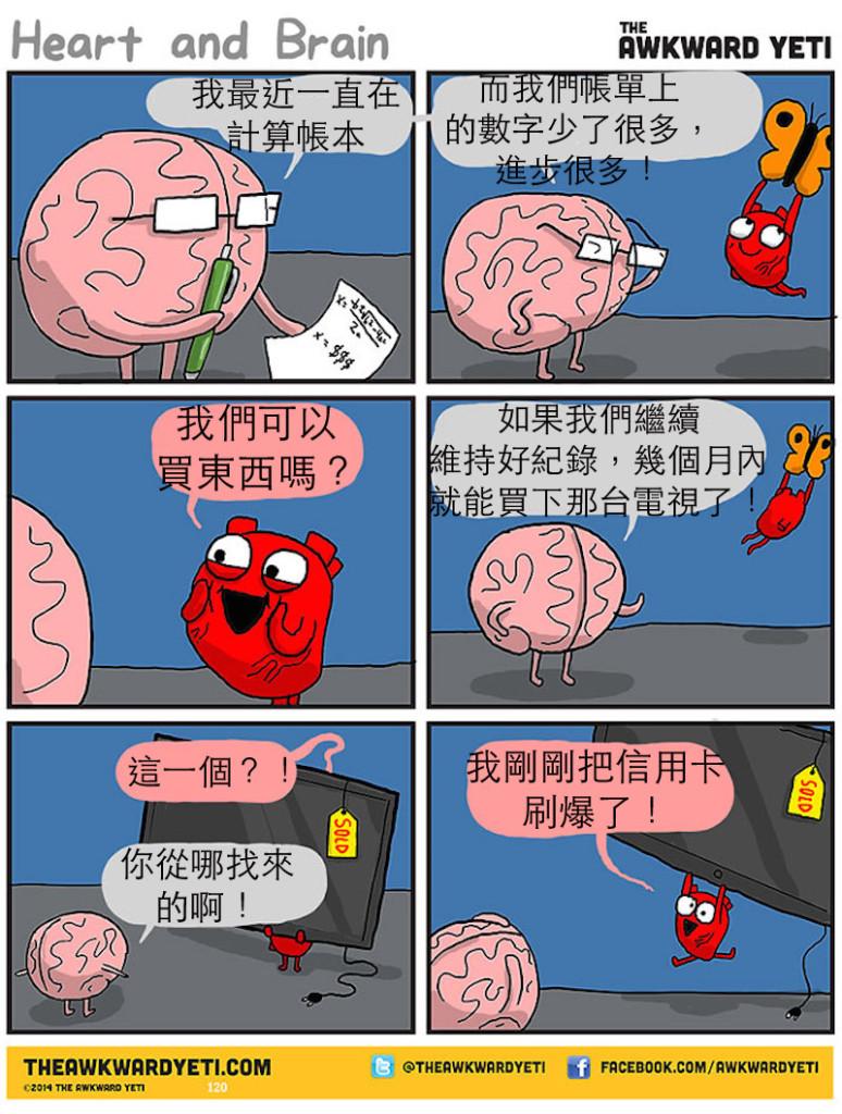 11張漫畫圖讓你看到為什麼你的大腦恨死了你的心臟!