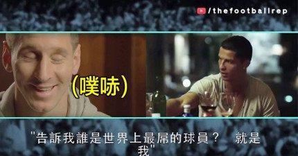網友把「C羅的紀錄片預告」和「梅西的超酸舊採訪片段」惡搞合成後...梅西的觀後感言根本都在嘴砲啊!
