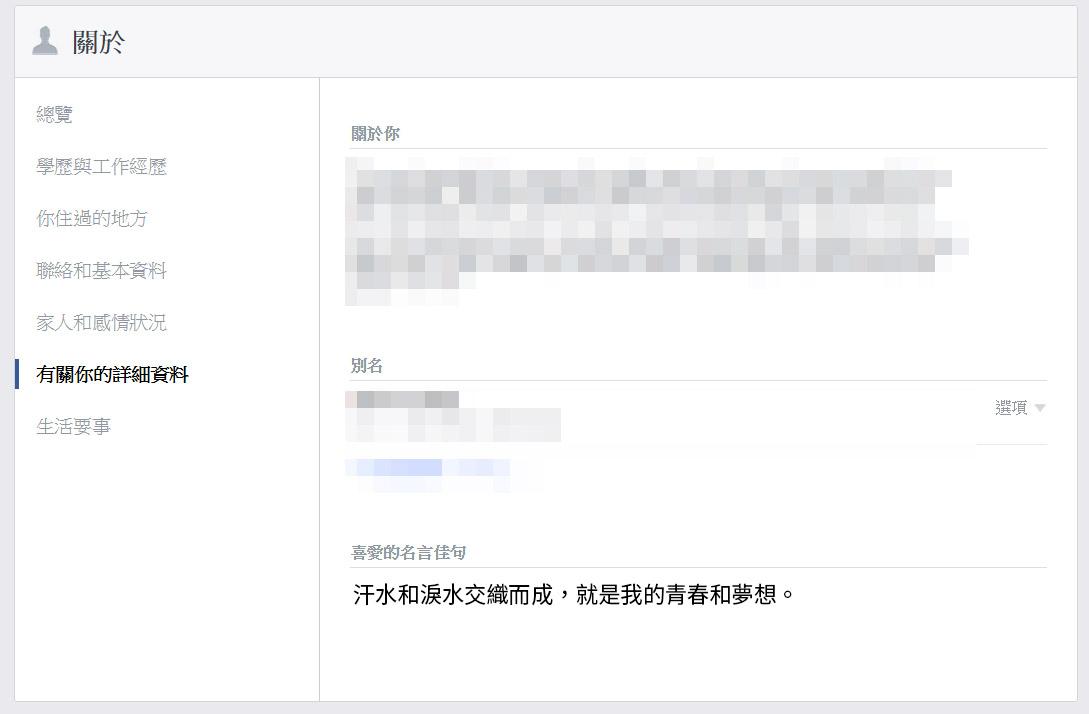 在你Facebook個人資料裡可能暗藏了讓你超害羞的資料,而且大家都看得到!