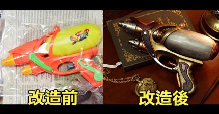 這些玩具槍原本價值不到30元,但經過網友巧手改造過後變成有錢也買不到的夢幻道具!