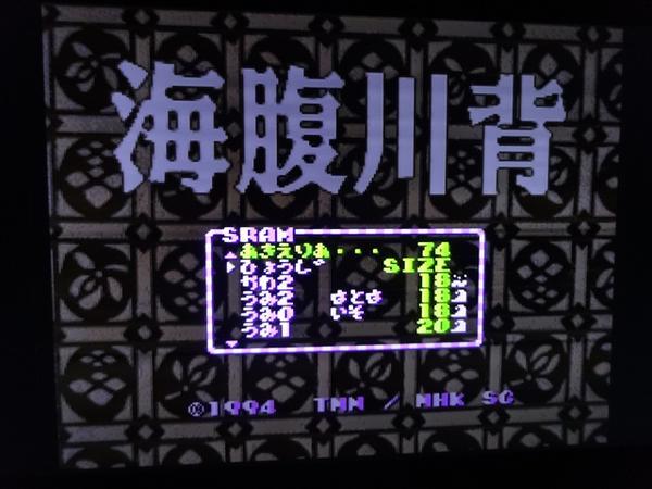 這名日本網友的超級任天堂「連續20年」都插著同一款遊戲而且從來沒關過機!