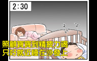 日本漫畫家把「新手媽媽每天的崩潰生活」畫成漫畫,讓你想要直接衝回家抱媽媽!